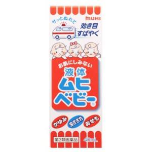 【第3類医薬品】かゆみ・虫さされ・あせもに 液体ムヒベビー (40ml)
