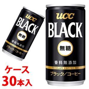 【◇】 《ケース》 UCC BLACK無糖 無糖...の商品画像