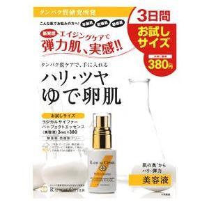 お試しサイズ アプロサイエンス ラジカルサイファー パーフェクトエッセンス 美容液 (3ml)|kusurinofukutaro