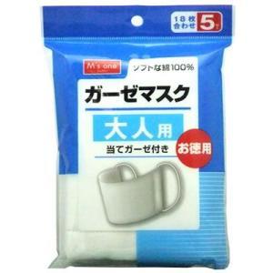 エムズワン 綿100% ガーゼマスク 大人用 当てガーゼ付き お徳用 (5枚入り)|kusurinofukutaro