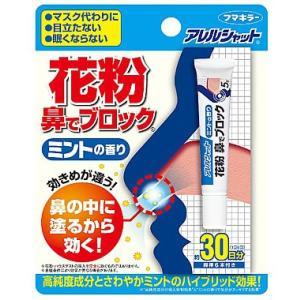 【◇】 フマキラー アレルシャット 花粉鼻でブロック ミントの香り 約30日分 (5g)