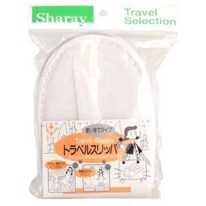トラベル 旅行用 シャレー トラベルスリッパ 使いすてタイプ kusurinofukutaro