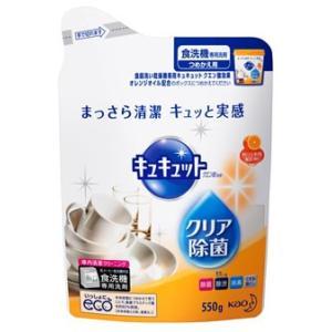 花王 キュキュット クエン酸効果 オレンジオイル配合 つめかえ用 (550g) 詰め替え用 食洗機専用洗剤 食器洗い乾燥機専用