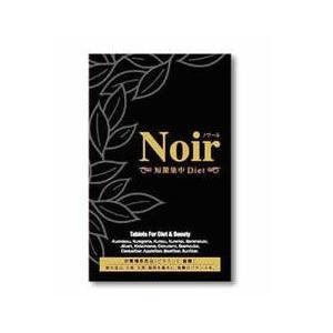 アスティ Noir ノワール 短期集中Diet ダイエットサプリメント (60g) 送料無料 ※軽減税率対象商品|kusurinofukutaro