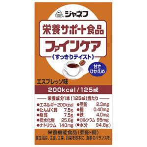 ジャネフ ファインケア すっきりテイスト エスプレッソ風味 栄養機能食品 亜鉛 (125ml)