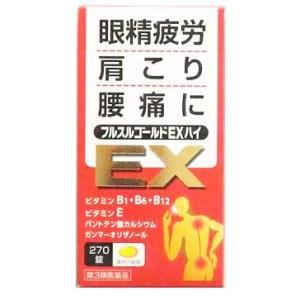 【第3類医薬品】フルスルゴールドEXハイ (270錠) 送料無料 kusurinofukutaro