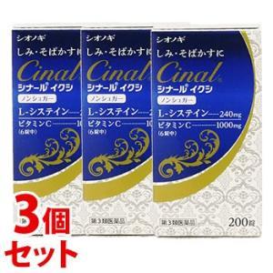 【第3類医薬品】【即納】 《セット販売》 シオノギ シナール イクシ (200錠)×3個セット しみ そばかす 日やけ 色素沈着 送料無料|kusurinofukutaro