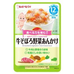 キューピー ベビーフード HA-8 ハッピーレシピ 牛そぼろ野菜あんかけ ごはんにかける レトルトパ...