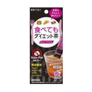 井藤漢方 食べてもダイエット茶 (2g×15袋) ※軽減税率対象商品|kusurinofukutaro