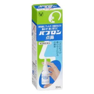 【第2類医薬品】大正製薬 パブロン点鼻 (30ml)