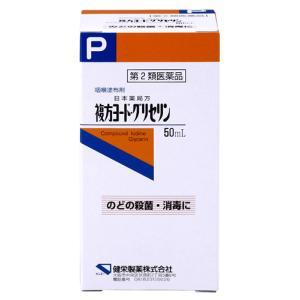 第2類医薬品】健栄製薬 複方ヨー...