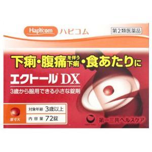 【第2類医薬品】ハピコム エクトールDX (72錠)