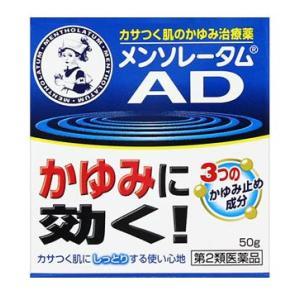 【第2類医薬品】ロート製薬 メンソレータム ADクリームm ジャー (50g)  ※本商品は医薬品と...