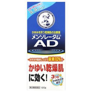 【第2類医薬品】ロート製薬 メンソレータム AD乳液 (120g)