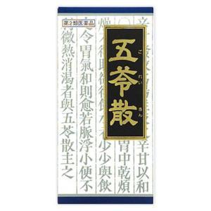 【第2類医薬品】クラシエ薬品 「クラシエ」漢方 五苓散料 エキス 顆粒 (45包) 送料無料 kusurinofukutaro