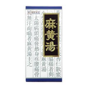 【第2類医薬品】クラシエ薬品 「クラシエ」漢方 麻黄湯 エキス 顆粒 (45包)