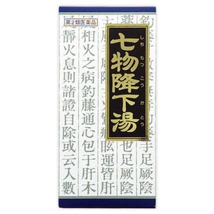 【第2類医薬品】クラシエ薬品 七物降下湯 エキス 顆粒 (45包) 送料無料
