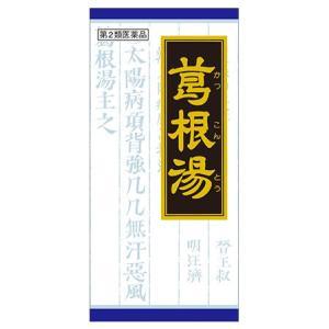 【第2類医薬品】クラシエ薬品 葛根湯 エキス 顆粒 クラシエ (45包)