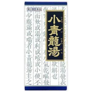 【第2類医薬品】クラシエ薬品 小青竜湯 エキス 顆粒 クラシエ (45包)