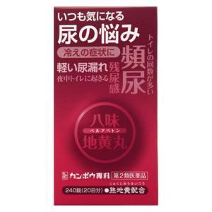 【第2類医薬品】クラシエ薬品 ベルアベトン (240錠) 送料無料
