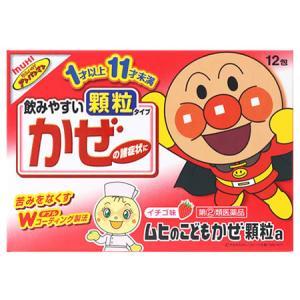 【第(2)類医薬品】池田模範堂 ムヒのこどもかぜ顆粒 (12包)