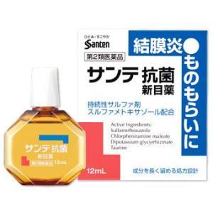 【第2類医薬品】参天製薬 サンテ 抗菌 新目薬 (12mL) 結膜炎 ものもらいに kusurinofukutaro