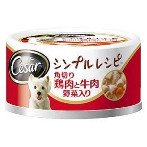 マースジャパン シーザー シンプルレシピ 角切り鶏肉と牛肉 野菜入り CEC5 (80g) 成犬用