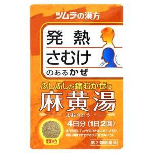 【第2類医薬品】ツムラ ツムラ漢方 麻黄湯 エキス顆粒 (8包) 発熱 さむけ kusurinofukutaro