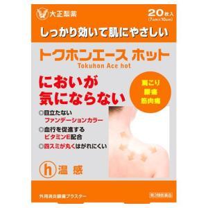 【第3類医薬品】大正製薬 トクホンエース ホット 温感 (20枚入) kusurinofukutaro