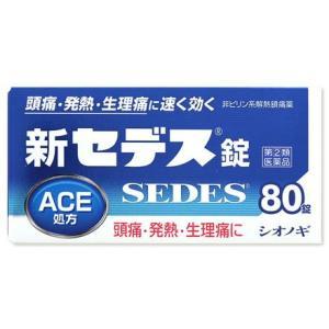 【第(2)類医薬品】塩野義製薬 シオノギ 新セデス錠 (80...