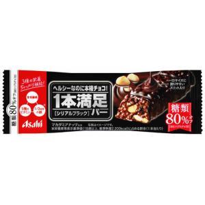 アサヒ 1本満足バー シリアルブラック 糖類80%オフ (1本) ※軽減税率対象商品|kusurinofukutaro