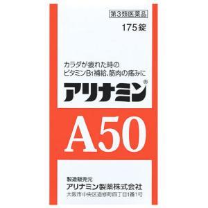 【第3類医薬品】武田薬品 タケダ アリナミンA50 (175錠) 送料無料 kusurinofukutaro