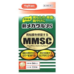【第2類医薬品】ハピコム 新メガウルソS (330錠) 胃腸...