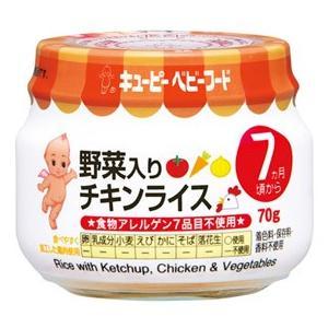 キューピー ベビーフード A-71 野菜入りチキンライス 7ヶ月頃から (70g) チキンライス