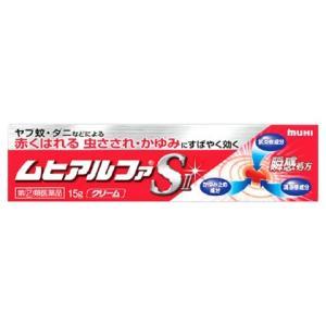 【第(2)類医薬品】池田模範堂 ムヒアルファS2 ムヒアルファSII (15g) ムヒ