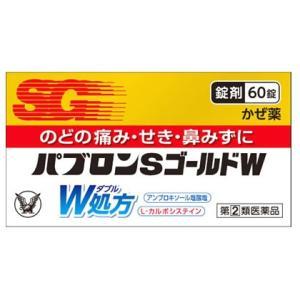 【第(2)類医薬品】大正製薬 パブロンSゴールドW 錠 (6...