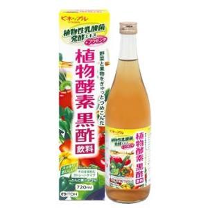 井藤漢方 ビネップル 植物酵素 黒酢飲料 (720mL) 酵...