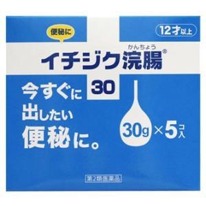 【第2類医薬品】イチジク製薬 イチジク浣腸30 (30g×5個入) 浣腸 便秘薬|kusurinofukutaro