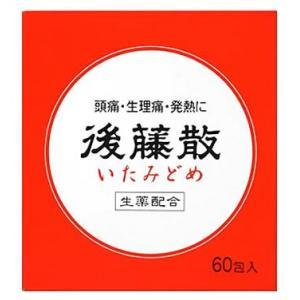 【第(2)類医薬品】うすき製薬 後藤散 (60包) 頭痛 生...
