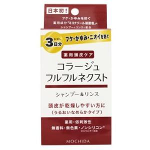 持田ヘルスケア コラージュフルフルネクスト トライアルセット うるおいなめらかタイプ (1セット) 3日分 薬用シャンプー フケ・かゆみ|kusurinofukutaro