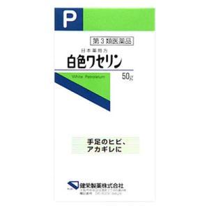 【第3類医薬品】健栄製薬 ケンエー 日本薬局方 白色ワセリン (50g)