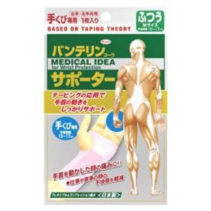 興和 バンテリンコーワ サポーター 手くび専用...の関連商品6