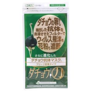 クロシード さらに進化した ダチョウ抗体マスク ダチョウ力 プリーツ記憶タイプ ふつう (3枚入) マスク kusurinofukutaro