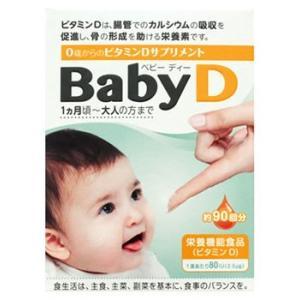 森下仁丹 BabyD ベビーディー (3.7g) 0歳からの ビタミンD サプリメント 栄養機能食品 乳児用規格適用食品 ※軽減税率対象商品|kusurinofukutaro