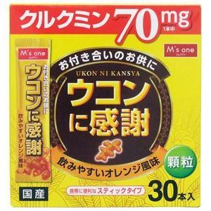 エムズワン ウコンに感謝 顆粒 (1.5g×30本) クルクミン70mg 秋ウコン ※軽減税率対象商品 kusurinofukutaro