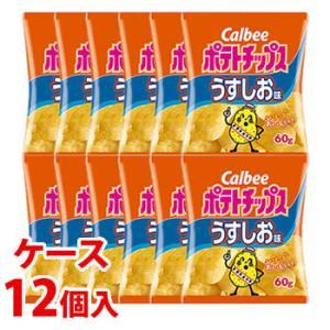 《ケース》 カルビー ポテトチップス うすしお味 (60g)×12個 スナック菓子 ※軽減税率対象商品|kusurinofukutaro