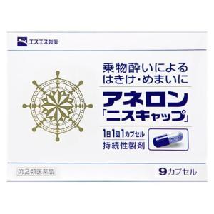 【第(2)類医薬品】エスエス製薬 アネロン 「ニスキャップ」 (9カプセル) 乗り物酔い薬
