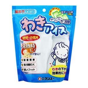 ケンユー わきアイス 幼児・小児用 WI-24 (1セット) 冷却パック JANコード:496991...