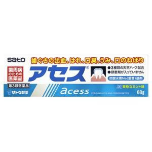 【第3類医薬品】佐藤製薬 アセス (60g) 歯ぐきの出血 はれ 口臭 うみ 口のねばり