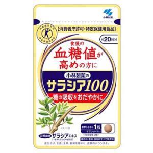 小林製薬 サラシア100 (320mg×60粒) サラシア 特定保健用食品 トクホ JANコード:4...